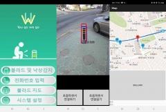 지스트 양창석 석사과정 학생, 제3회 현대오토에버 배리어프리 앱 개발 콘테스트 '최우수상'