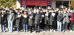 박상철 호남대 총장, 안정화기숙사 퇴소 유학생 격려