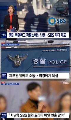 """30대 SBS 피디, 술 취해 행인 폭행+여경에 욕설…SBS """"확인 중"""""""