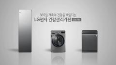 LG전자의 건강관리가전 새 광고 주인공 '스팀'