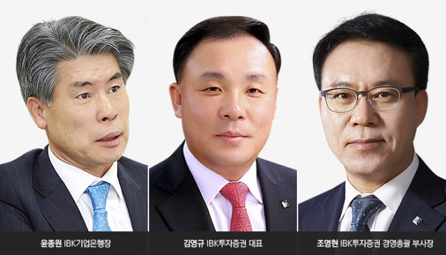 '떠나는 김영규'…IBK투자증권 새 사장 하마평 보니