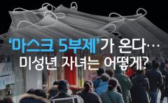 [카드뉴스]'마스크 5부제'가 온다···미성년 자녀는 어떻게?