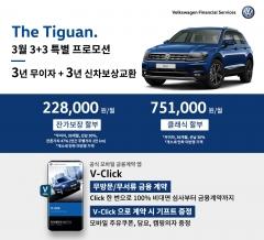 폭스바겐 티구안, 3月구매고객'3+3'특별프로모션