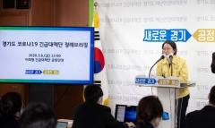 """경기도, 6일 '코로나19' 확진자 119명…""""16명 퇴원, 102명 격리치료 중"""""""