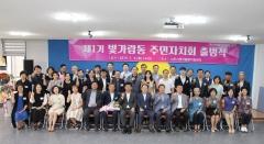 나주시, 2020년 주민자치회 위원 공개 모집