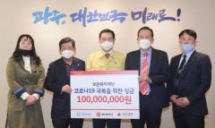 보문복지재단,코로나19극복 위해 광주시에 성금1억원 전달