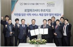 DK도시개발·DK아시아, 풀무원푸드앤컬처와 업무협약