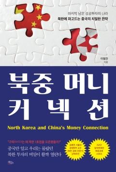 """[신간 북중 머니 커넥션]""""구찌(GUCCI)는 왜 북한 1호점을 오픈했을까?"""""""
