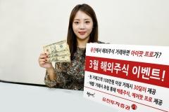 유진투자증권, 해외주식 첫 거래고객에 30달러 투자지원금 제공