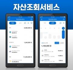 우리카드, 스마트앱 내 '자산조회서비스' 출시…핀테크 역량 강화