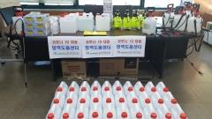 광주 북구, 코로나19 대응 산업단지 방역도움센터 운영