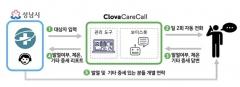 성남시, 국내 최초 코로나19 대응 '인공지능 케어콜 서비스' 시작
