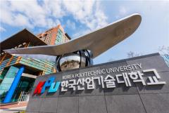 한국산업기술대, 온라인 수업 2차 연장…대면 수업 5월 11일 예정
