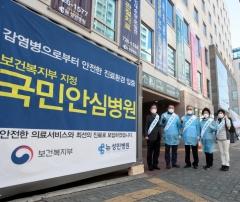 뉴 성민병원, 코로나19 선별진료소 안내 등 자원봉사활동 동참