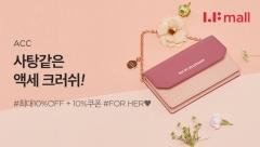 LF몰, 화이트데이 기념 '액세서리 선물 추천' 이벤트 진행