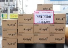 정읍시 칠보면 ㈜두손푸드, 대구시 의료봉사자에게 죽 2천 봉 후원