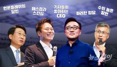 [김정훈의 인더스트리]매스컴 잘 다루는 CEO