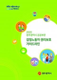 광주시, 공공부문 감정노동자 권리보호 가이드라인 발간