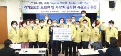 경기도의회, '코로나19 극복' 선제적 모금운동 실시