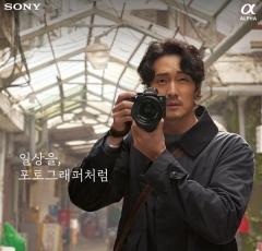 소니 알파7 III,배우 소지섭 '일상을 포토그래퍼처럼' 담는다