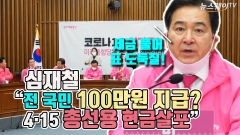 """심재철 """"전 국민 100만원 지급, 4·15 총선용 현금살포"""""""