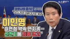 """이인영 """"이만희 약속 안지켜…신천지에 최종 경고"""""""