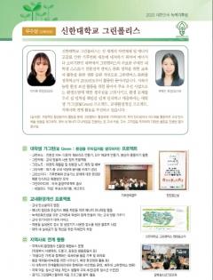 신한대 그린폴리스, `대한민국 녹색기후상` 교육부문 교육부장관상 수상