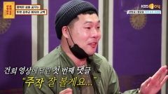 """'물어보살' 투렛증후군 사연자 등장…""""주작 유투버 때문에 오해"""""""