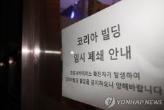서울 코로나19 확진자 240명…오전 10시 이후 9명 늘어