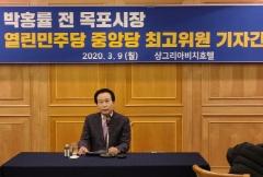 박홍률 전 목포시장, 열린민주당 입당 최고위원 맡아