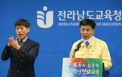 """장석웅 교육감 """"'코로나19 ' 긴급 돌봄·온라인 학습·생활지도 만전"""""""