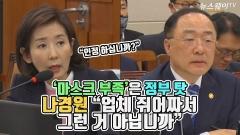 """'마스크 부족'은 정부 탓…나경원 """"업체 쥐어짜서 그런 거 아닙니까"""""""