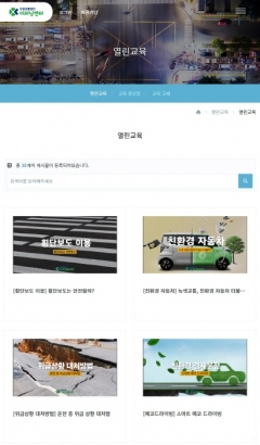 도로교통공단, '열린 교통안전교육 콘텐츠' 36종 개발
