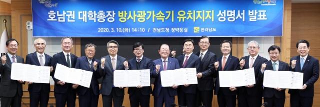 """호남권 대학총장 """"방사광가속기 유치 지지"""" 성명 발표"""