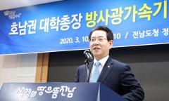 [NW포토]호남권 대학총장, 4세대 원형 방사광가속기 유치 지지 성명서 발표