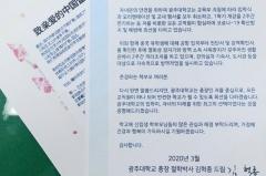 광주대 김혁종 총장, 신입·재학생 학부모에게 편지