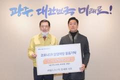 광주시, 코로나19 위기극복 지역사회 온정의 손길 잇따라