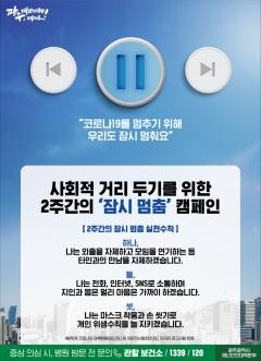광주시, 사회적 거리두기 '잠시 멈춤' 캠페인 전개