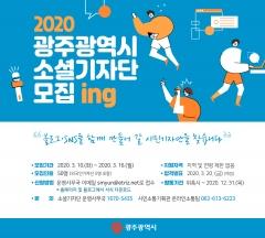 """""""광주 SNS 시민기자단에 지원하세요"""""""