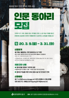 광주 동구, '2020 동구인문동아리 지원 사업' 공모