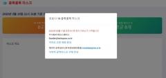 '콜록콜록 마스크' 앱 서비스 시작…공적 마스크 위치·수량 알려줘