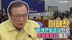 """이해찬 """"비례연합정당으로 미래통합당 응징"""""""