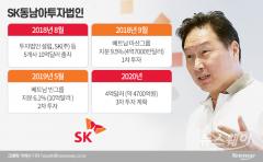 최태원 회장 키우는 SK동남아투자법인…연내 4억달러 신규투자