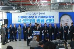 김원이 목포시 예비후보, '민주당 원팀'업고 총선 승리 채비
