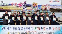 """전남농협, 전남 쌀 """"풍광수토"""" 첫 미국 수출길 올라"""