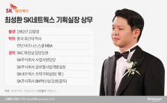 'SK 3세' 최성환 SK네트웍스 상무…'백기사' 쓴 맛 후 존재감 드러내