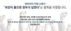 """靑, 추미애 해임 청원에 """"검찰 인사, 심의절차 충분히 거쳤다"""""""