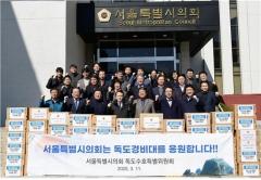 서울시의회 독도수호특위, 독도경비대에 위문품 전달