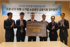 인천신보-KB국민은행, `코로나19` 피해 소상공인에 300억원 협약보증
