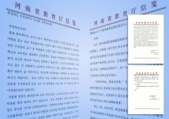 """中 하남성교육청의 감동 편지...""""인천시교육청 역량 믿는다"""""""